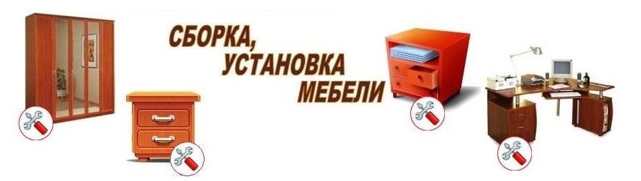 Услуги сборщика мебели